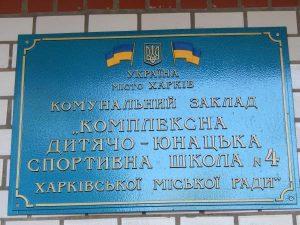 Настольный теннис в Харькове ДЮСШ №4.