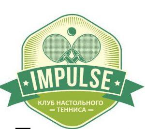 Клуб настольного тенниса Импульс