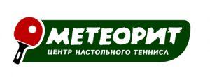 Настольный теннис в Харькове Метеорит.