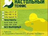 Клуб настольного тенниса САЛТОВСКИЙ.