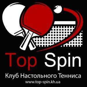 Клуб настольного тенниса Тop-Spin