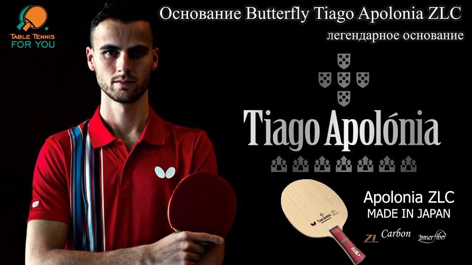 Основание Butterfly Apolonia ZLC