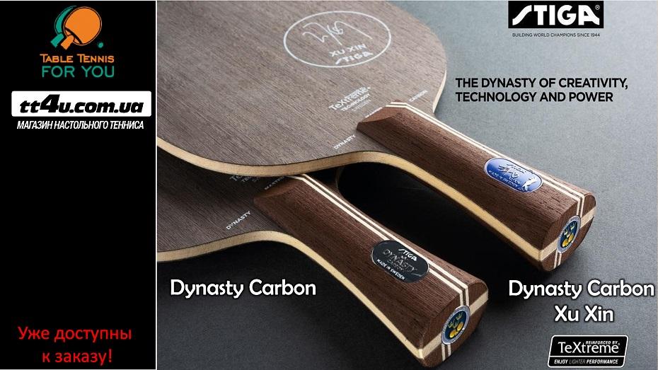 Stiga Dynasty Carbon