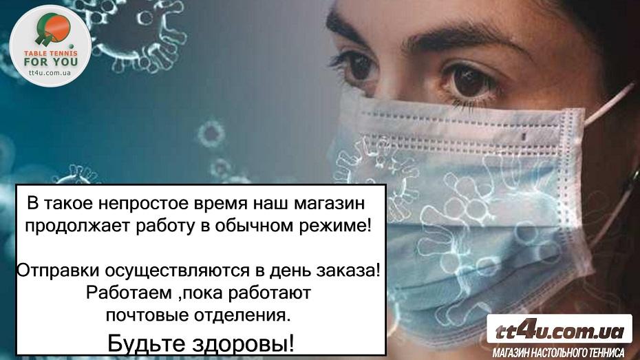 Коронавирус.TT4U