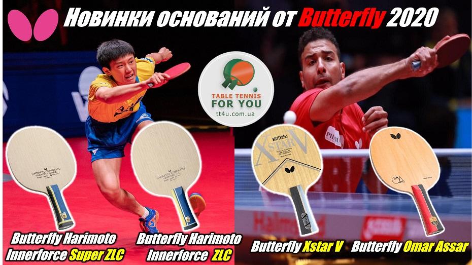 Новинки оснований Butterfly 2020